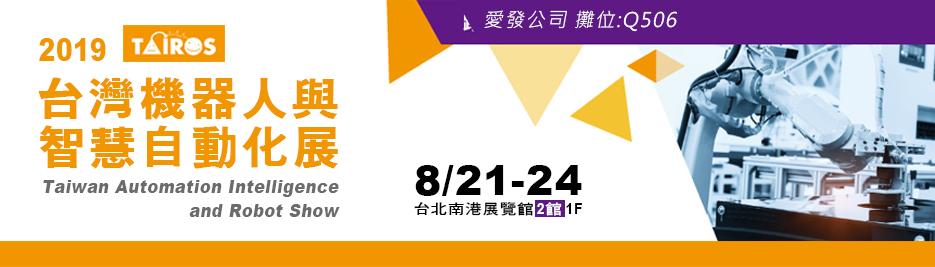 2019台灣機器人與智慧自動化展