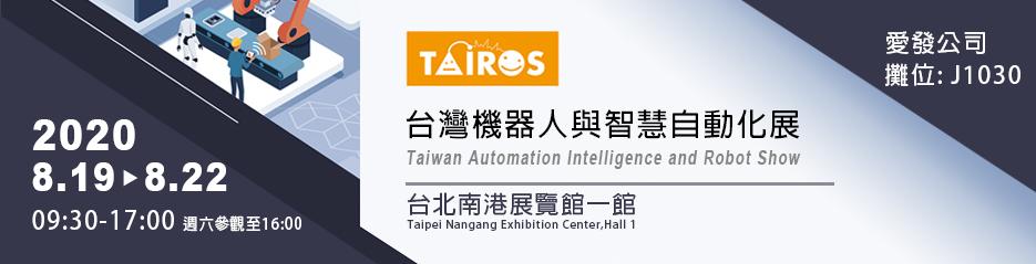 2020台灣機器人與智慧自動化展