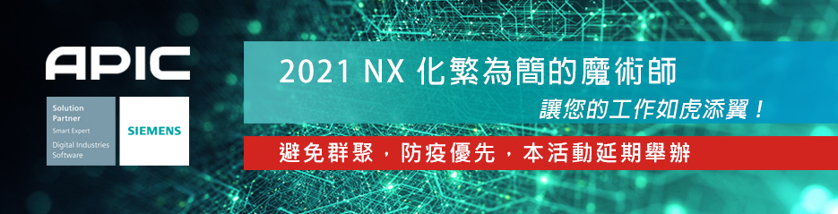 APIC UG NX Seminar