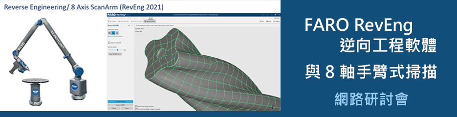 FARO RevEng逆向工程軟體與 8 軸手臂式掃描 網路研討會