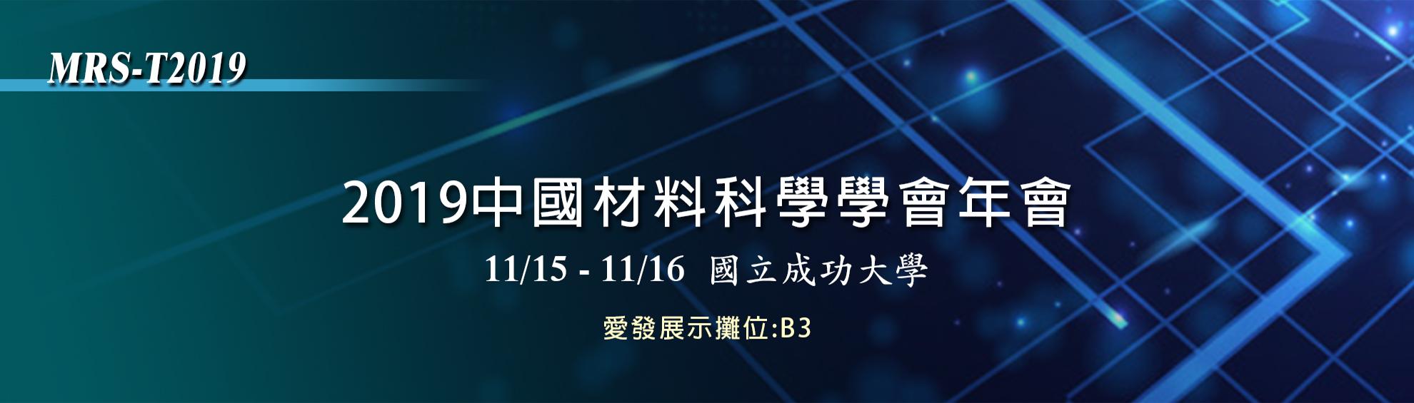 2019年中國材料科學學會年會