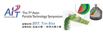 第七屆亞洲粉體會議(APT 2017)