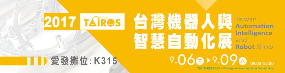 2017台灣機器人與智慧自動化展