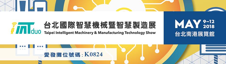 台北國際智慧機械暨智慧製造展