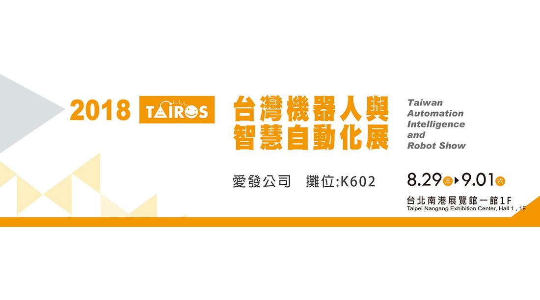 2018台灣機器人與智慧自動化展