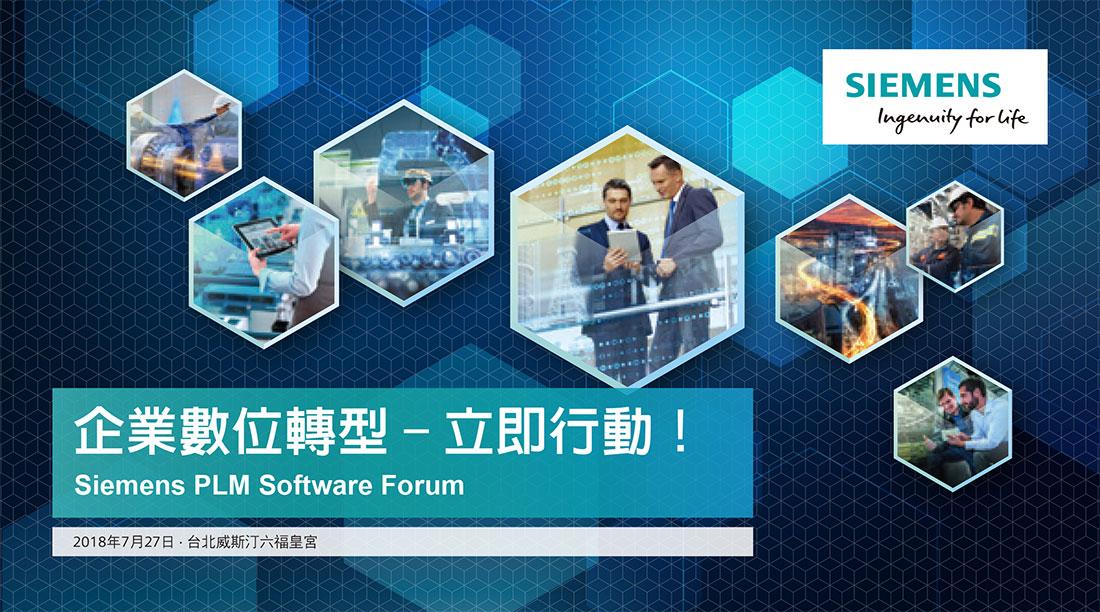 企業數位轉型- 立即行動!  Siemens PLM Software Forum