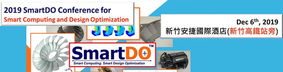 2019 SmartDO最佳化設計與智慧運算研討會 : 12/6(五)於新竹安捷國際酒店(新竹高鐵站旁)