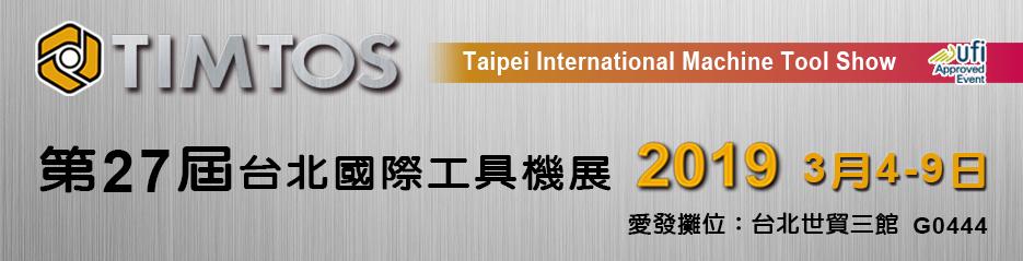2019年台北國際工具機展(TIMTOS)