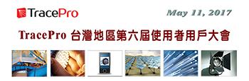 TracePro 台灣地區第六屆使用者用戶大會