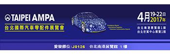 2017台北國際汽車零配件展覽會