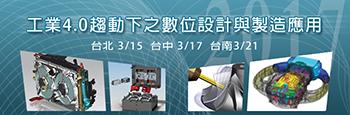 歡迎參加~工業4.0趨動下之數位設計與製造應用 研討會