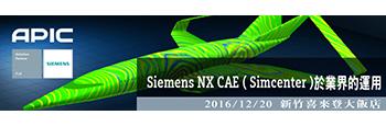 Siemens NX CAE ( Simcenter ) 於業界的運用