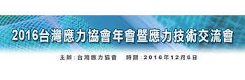 2016台灣應力協會年會暨應力技術交流會