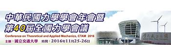 中華民國力學學會年會暨第40屆全國力學會議