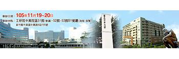 一O五年中國材料科學學會年會