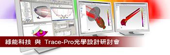 綠能科技與Trace-Pro光學設計研討會
