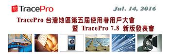 TracePro台灣地區第五屆使用者用戶大會暨TracePro 7.8 版新版發表會