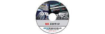 NX 基礎教學光碟開放索取