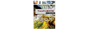 TracePro 中文操作手冊開放訂購