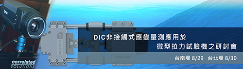 DIC非接觸式應變量測應用於微型拉力試驗機之研討會