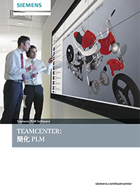 proimages/pdf/catalog_download/Siemens_PLM_Teamcenter概述手冊.jpg
